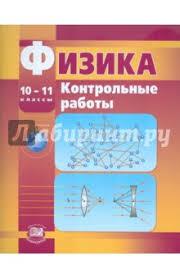 Книга Физика классы Контрольные работы Базовый и  Физика 10 11 классы Контрольные работы Базовый и профильный уровни