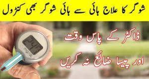 Sugar Patient Tips Ab Sugar Ke Mareez Roze Pore Rakh Sakte