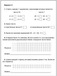 Рудницкая Виктория Математика Журнал Начальная школа №  3 класс