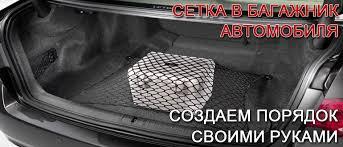 <b>Сетка в багажник</b> автомобиля: создаем порядок своими руками