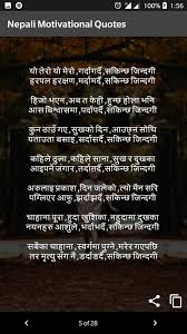 Nepali Motivational Quotes For Android Apk Download