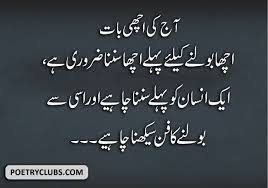 Top 5 Islamic Inspirational Quotes Urdu Quotes Poetry Club