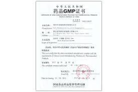 fuchi pharmaceutical co quality certifications certificate of good manufacturing practice