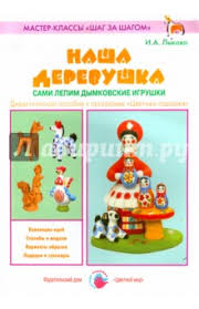 лыкова ирина александровна дымковская игрушка 4 7 лет dvd
