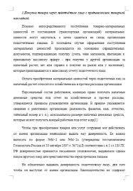 Реферат Покупка товара через подотчётное лицо Рефераты Банк  Покупка товара через подотчётное лицо 21 11 15