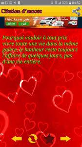 Sais Tu Aimer Citations Et Proverbes Damour For Android Apk