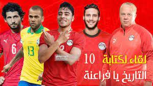 تشكيل منتخب مصر الاولمبي لمباراة البرازيل  موعد المباراة والقنوات المفتوحه    للقاء لـ كتابة التاريخ - YouTube