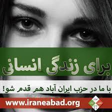 Image result for دعوت حزب ایران اباد برای 5 دی