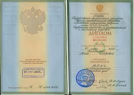 Обо мне Потоки здоровья Диплом Анна Зименская
