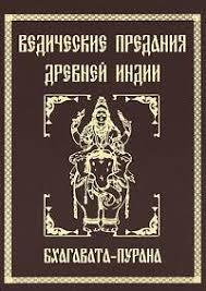 Купить <b>ведические предания древней индии</b>. бхагавата-пурана 3 ...