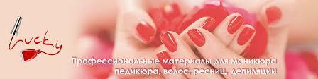 LUCKY|POLE|TNL|<b>гель</b>-лак|всё для <b>маникюра</b> и <b>волос</b> | ВКонтакте