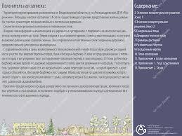 Пояснительная записка пояснительная записка к ландшафтному  пояснительная записка к проекту дома