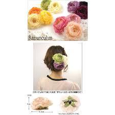 髪飾り 浴衣 結婚式 成人式 和装 ラナンキュラス 髪飾り コサージュ
