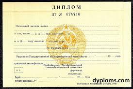 Купить диплом техникума колледжа без предоплаты ГОЗНАК Диплом тех кол СССР