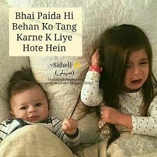Heee Hee Ryt Misshh U Zishu Brother Quotes Sibling