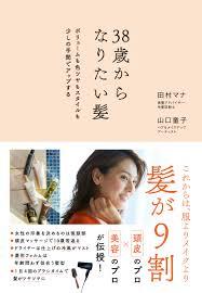 楽天ブックス 38歳からなりたい髪 田村マナ 9784799107850 本