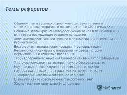 Презентация на тему ЛЕКЦИЯ ОСНОВНЫЕ НАУЧНЫЕ ШКОЛЫ В  32 Темы рефератов Общенаучная