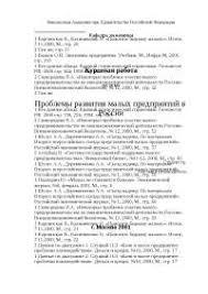 Предпринимательство в России реферат по предпринимательству  Проблемы развития малых предприятий в России реферат по предпринимательству скачать бесплатно государство функции проценты налоги бизнес