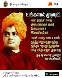 Pin By Lee Kathir On Swami Vivekananda Quotes Swami Vivekananda