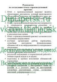 Производственная практика в МГГУ им М А Шолохова Закажи отчет  Дневник по практике МГГУ Как делать отчет по практике