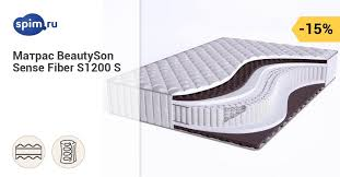 <b>Матрас BEAUTYSON SENSE</b> FIBER S1200 S — купить матрас ...