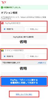 Yahoo ジャパン id