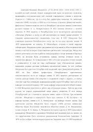 Дмитрий Иванович Менделеев реферат по историческим личностям  Это только предварительный просмотр
