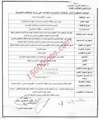 اعلان وظائف ديوان محافظة الاسكندرية بنظام التعاقد