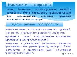 Презентация на тему СтудентД Е Мацкевич Руководитель Н А  2 Целью дипломного проектирования