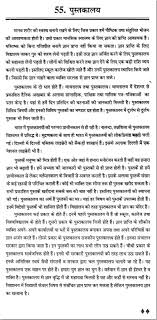 sample essay on library in hindi