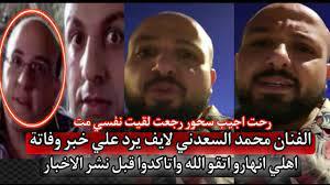 """محمد السعدني لايف يرد علي خبر وفاتة خبر وفاة الفنان محمد السعدني """"قلقتوا  اهلي"""" اتاكدوا الأول - YouTube"""