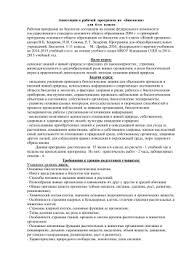курсовая работа Бурятская государственная upload images files Аннотация биология 6 7 8 классx