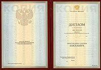 Красный диплом Энциклопедия МИФИ Бланк красного диплома бакалавра