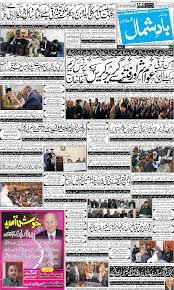 12 11 2018page 1 1newspaper urdu small gif