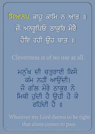 Satnaam Sri Waheguru Ji Gurbani Sikh Quotes Guru Granth Sahib