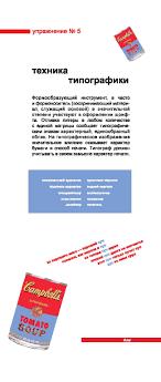 Курсы графического дизайна в Москве обучение начинающих с нуля с   Курсы компьютерной графики и графического дизайна дипломные работы