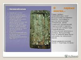 Презентация на тему Тема человек и книга в истории цивилизации  4 О первых книгах
