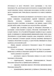 Финансовая устойчивость Пенсионного фонда РФ и проблемы ее  Курсовая Финансовая устойчивость Пенсионного фонда РФ и проблемы ее достижения 4