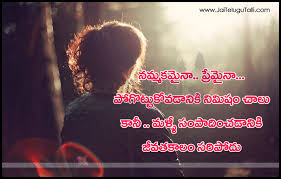 Best Love Quotes In Telugu Best Love Quotes in Telugu with Pictures wwwJaiTeluguTalli 17