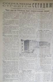 Цирюльник революции 17 декабря 1929 года в краевой газете Молодой сталинец публикуется отчет о встрече Хвесина с активом саратовского комсомола на котором он рассказал о