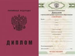 Купить Диплом училища в Омске Низкие цены бланки ГОЗНАК  Красный с отличием диплом училища 2011 год н в в Омске