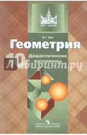 Книга Геометрия класс Дидактические материалы Базовый и  Геометрия 10 класс Дидактические материалы Базовый и углубленный уровни