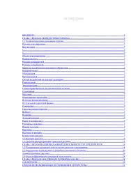 Отчет по производственной практике Реклама в туристическом  Отчет по производственной практике Реклама в туристическом бизнесе