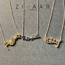 arabic personalised name necklace