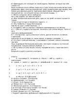 КИМ литература промежуточная docx Промежуточная контрольная  Промежуточная контрольная работа по литературе 6 класс i полугодие