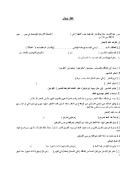 Document Template Lease For Verification Pwg Arabic