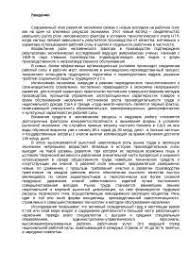 Тарифная система и ее элементы реферат по трудовому праву скачать  Трудовое право реферат по трудовому праву скачать бесплатно организация труда функция отрасль профсоюз примирительные примирительная законодательство