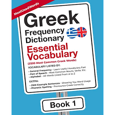 The greek alphabet has been used to write the greek language since the 8th century bc. Greek Frequency Dictionary Essential Vocabulary 2500 Most Common Greek Words Greek English Mostusedwords Andrikou Dimitra 9789492637314 Amazon Com Books