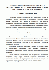 Дипломные работы по Финансам на заказ Отличник  Слайд №4 Пример выполнения Дипломной работы по Финансам