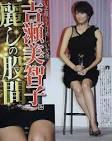 吉瀬美智子の最新エロ画像(1)